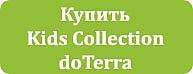 """Kids Collection doTerra (""""Детская коллекция""""), детский набор эфирных масел"""