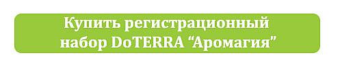 """Регистрационный набор """"Аромагия"""""""
