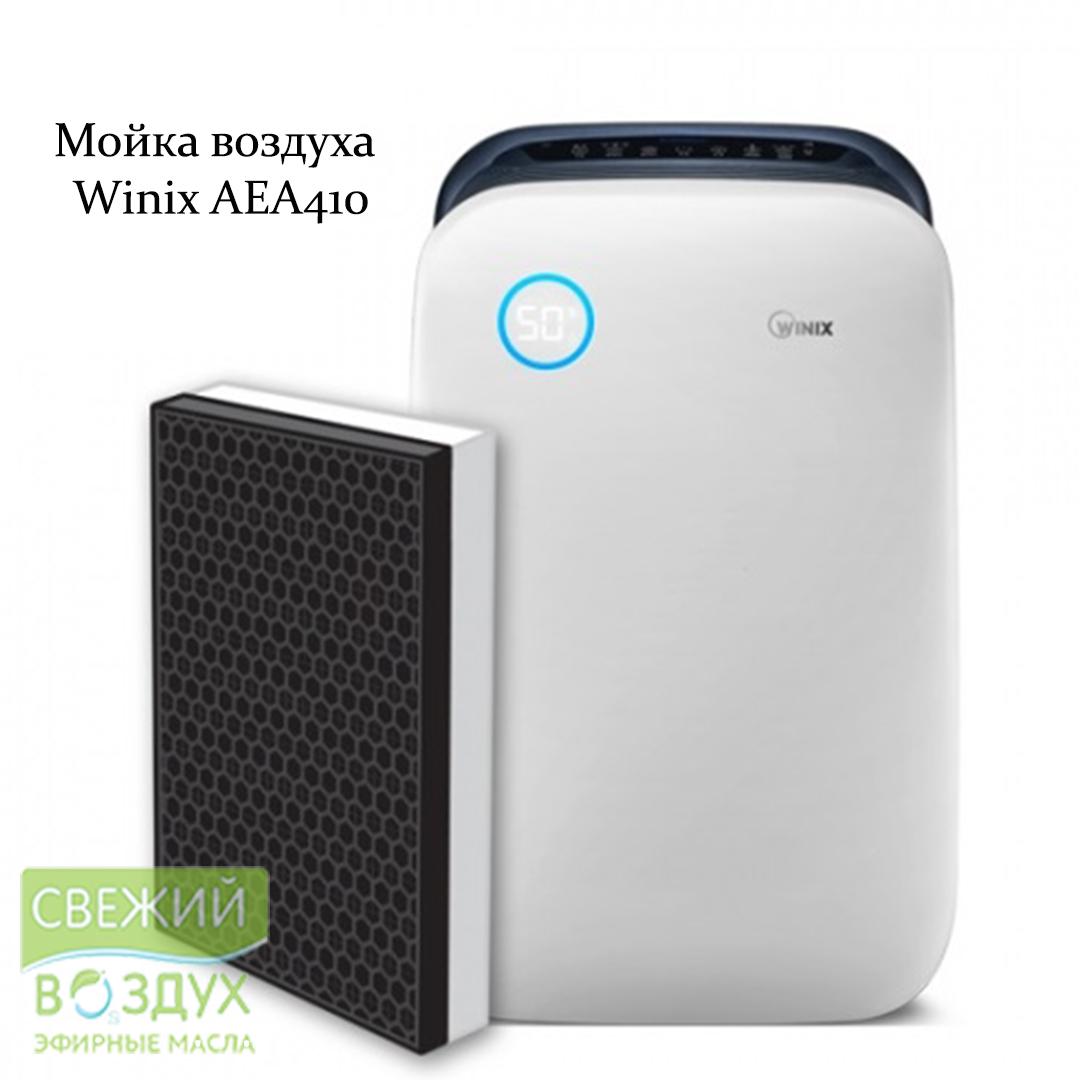 Мойка воздуха Winix AEA410