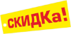 /wa-data/public/shop/products/05/12/1205/advancedparams/Skidka.png